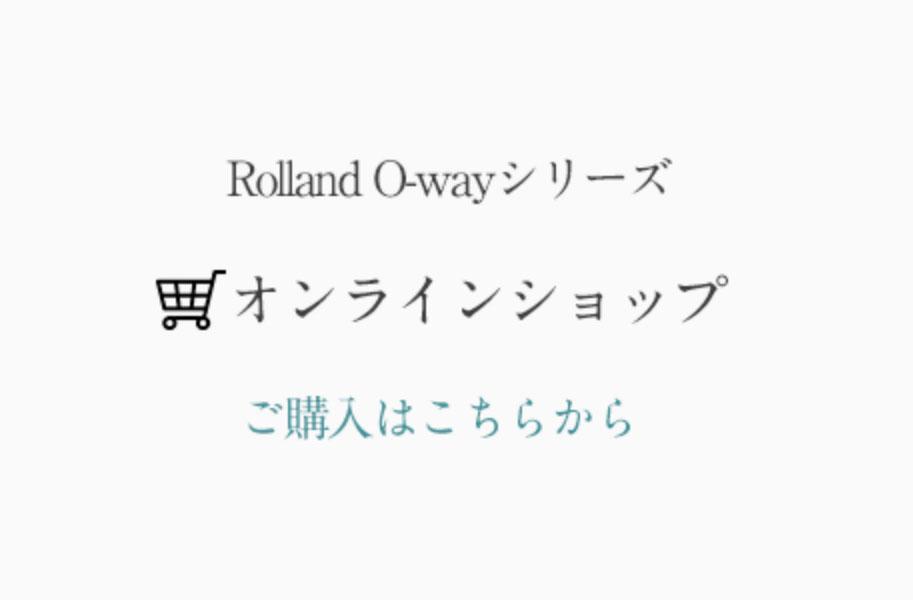 Rolland O-wayシリーズ